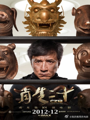 十二生肖2012