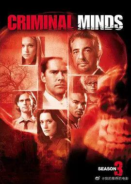 犯罪心理第三季