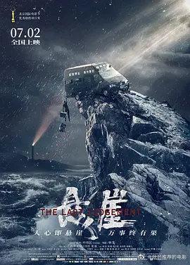 悬崖2021