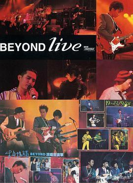BeyondLive1991生命接触演唱会1991