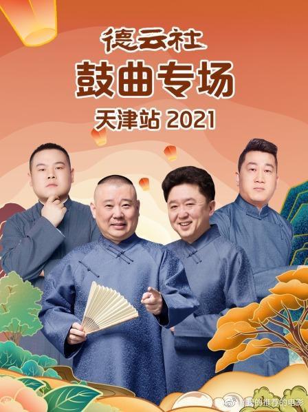 德云社鼓曲专场天津站20212021