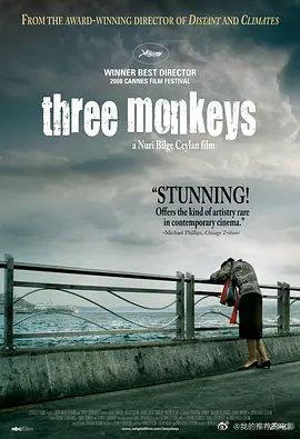 三只猴子2008