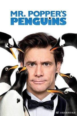 波普先生的企鹅