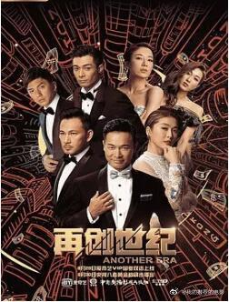 再创世纪TVB粤语