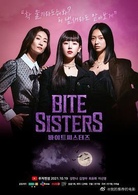 BiteSisters