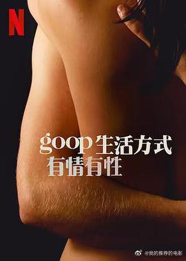 GOOP生活方式有情有性第一季
