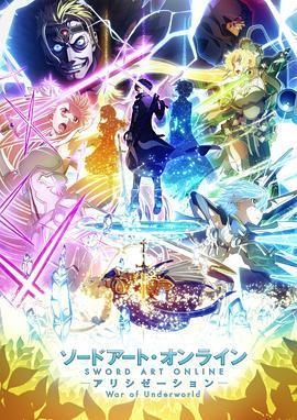 刀剑神域第三季 Alicization 异界战争第二期
