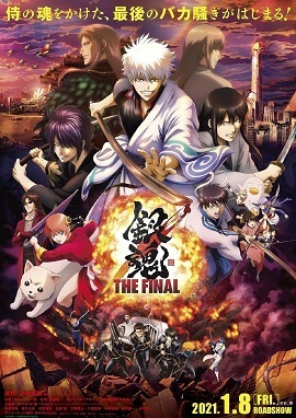 银魂剧场版:THE FINAL