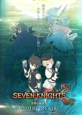 七骑士Revolution -英雄的继承者-