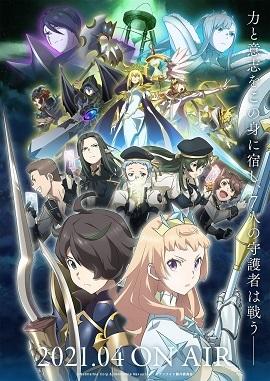 七骑士 Revolution -英雄的继承者-第一季