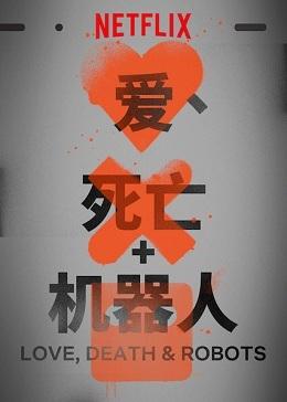 爱死亡和机器人第三季