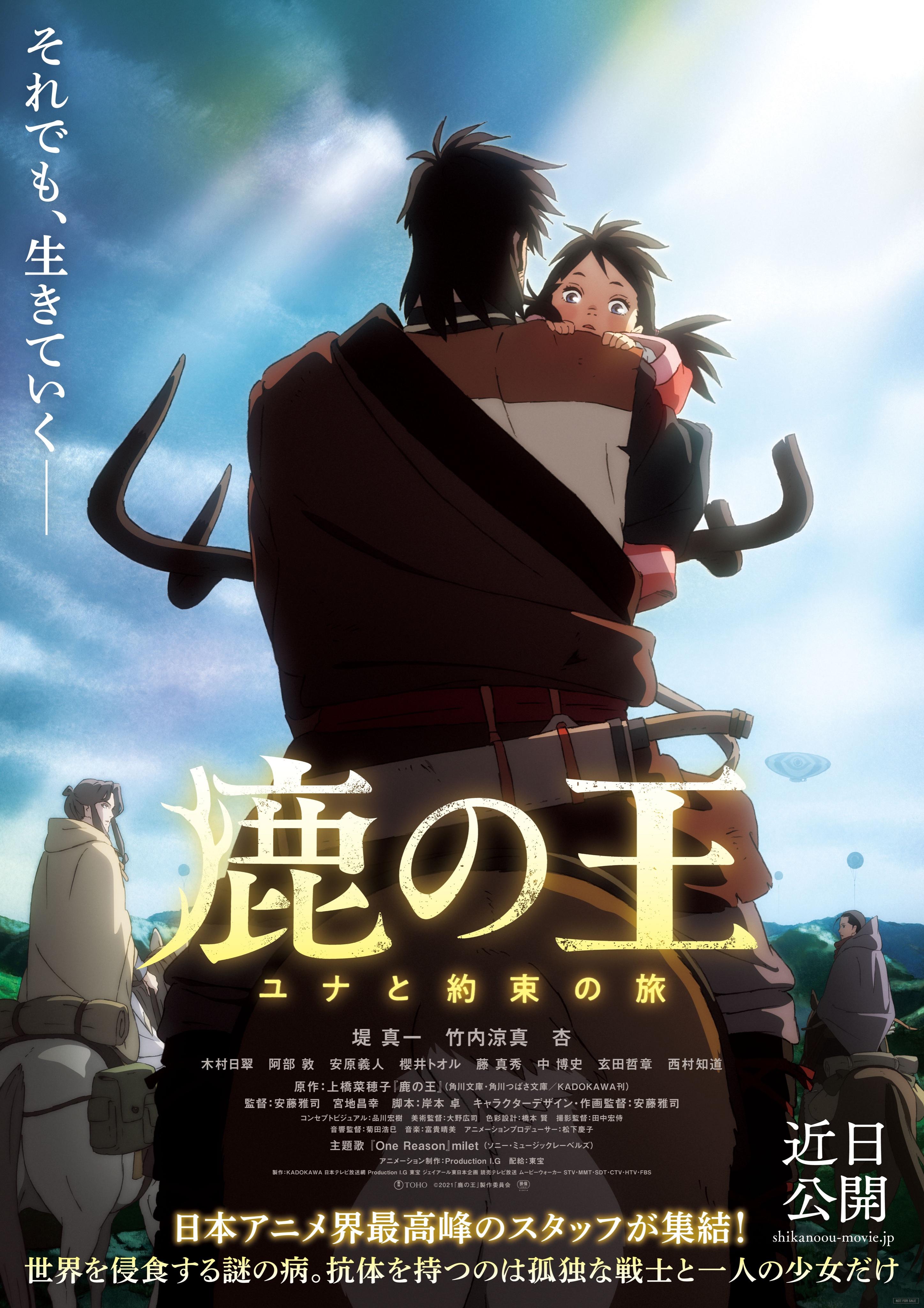 【动漫情报】动画电影《鹿王》宣布因新冠疫情原因决定延迟上映