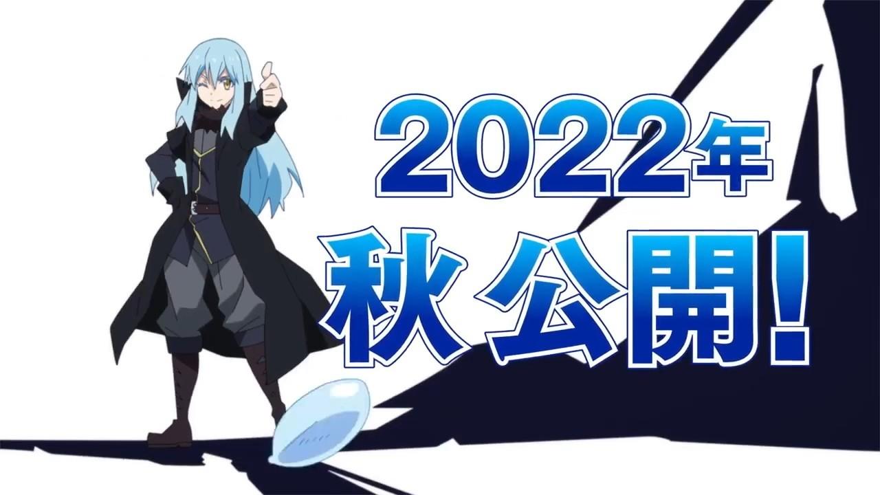 剧场版动画《关于我转生变成史莱姆这档事》制作决定,2022年秋季上映- ACG17.COM