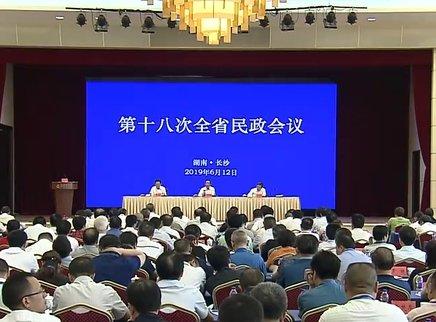 第十八次全省民政会议召开
