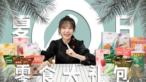 """【零食推介会】mini零食新吃法,果蔬""""嘎嘣脆""""健康美味不打折"""