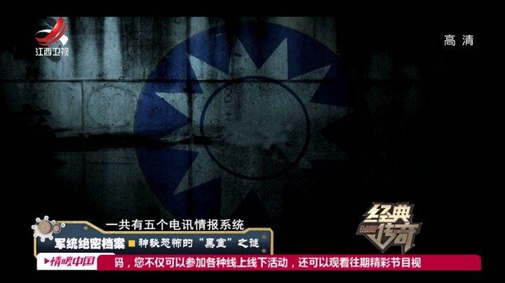 """军统绝密档案·神秘恐怖的""""黑室""""之谜"""