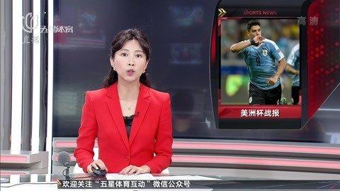 体育新闻20190617