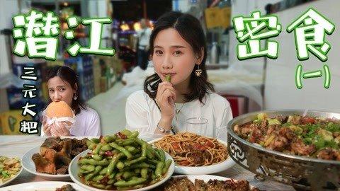 潜江密食1·花3元能吃饱一个礼拜的民间小吃,居然被密子君找到