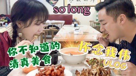 【大胃mini的Vlog】怀念我伟vlog,与小伟吃清真美食的一天