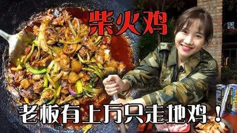 农家乐神仙柴火鸡大混锅