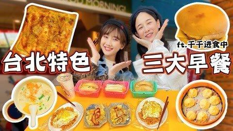 台湾最人气3家早起美味