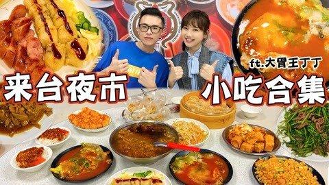 台北宁夏夜市古早美味!