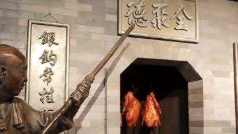 烤鸭的讲究