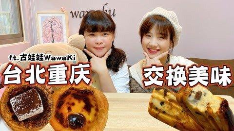 台湾、重庆吃货年度交流