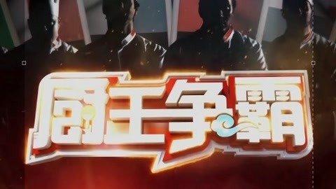 中青两代主厨对决 神仙操作惊艳全场!