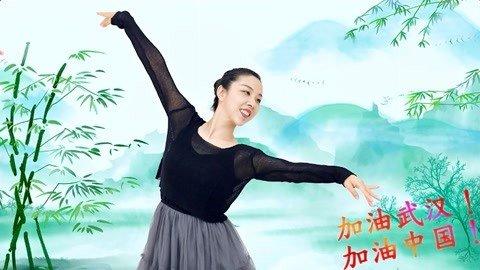 广场舞《你若三冬》