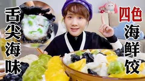 """密子君·3元多一颗的""""爱马仕""""七彩海鲜水饺,颗颗海味爆棚!"""