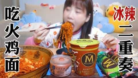 密子君·辣到灵魂出窍!巨辣火鸡面配各种冰淇淋,硬核吃播