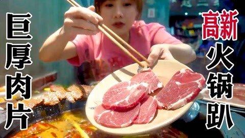 密子君·巨厚火锅老肉片!是刀不快还是肉便宜?秘制蘸料大公开