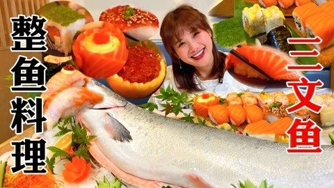 听说密子君·吃了价值千元的超大型三文鱼料理