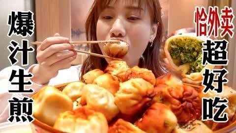 密子君·上海老牌生煎包,肉香爆汁!香浓麻辣拌一吃上瘾