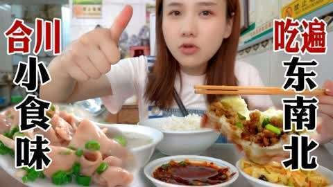 密子君·网友推荐吃播!7家小吃肠粉米粉羊肉粉,嗦完这家下一家