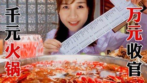 听说密子君·带10000元吃火锅!豪华菜品点一桌,结局没想到