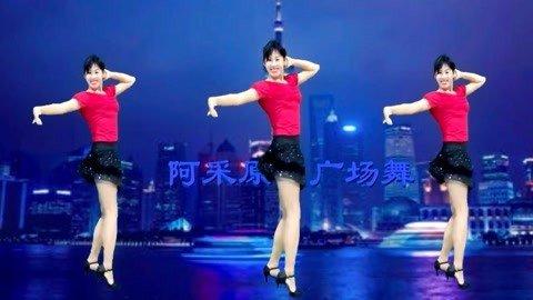 广场舞《夜上海》