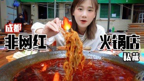 我心中的成都必吃老火锅