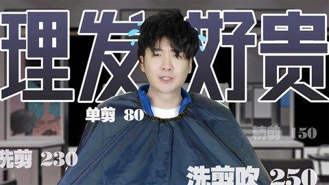 男生什么钱都可以省, 剪头发的钱一定不能省!