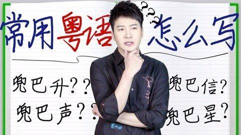 这些粤语正字怎么写?证明你是广东人的时候到了!