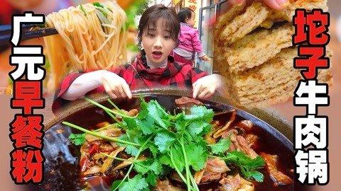 广元必嗦粉和鲜牛肉火锅