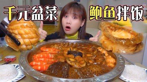 密子君·1280元巨型盆菜,鲍鱼猪手一口一个吃起来太爽!
