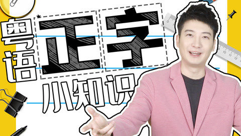 这些粤语正字你都会写吗?