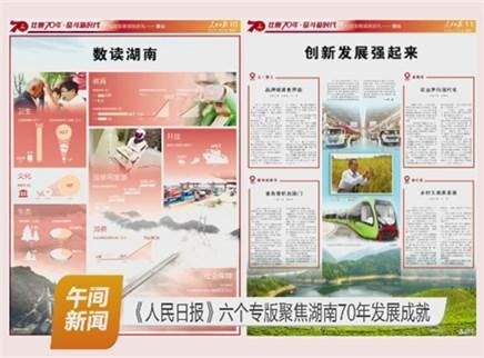 《人民日报》聚焦湖南70年发展成就