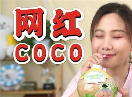 网红椰子和椰汁饮料有什么不同