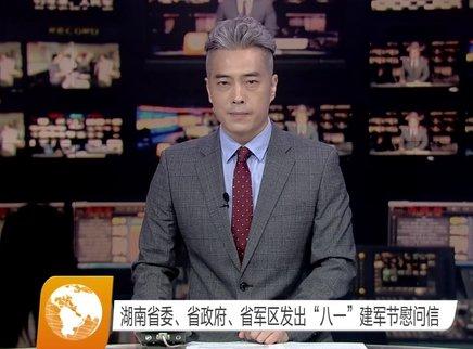 湖南省委发出八一建军节慰问信