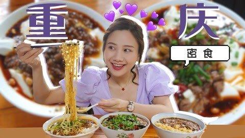 重庆密食1·密子君狂扫8.8分重庆烧烤,在店里连点两次外卖!