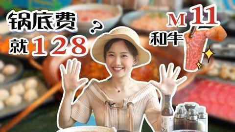 密子君·在人均200元的火锅店涮了500元和牛,吃完竟然这样说?