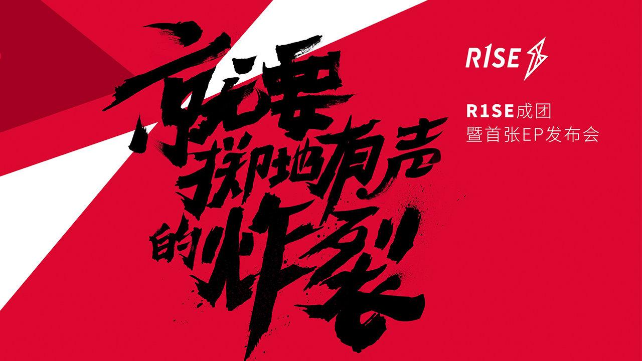 R1SE发布会:就是要掷地有声的炸裂
